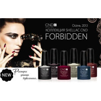 Шеллак CND AUTUMN FORBIDDEN